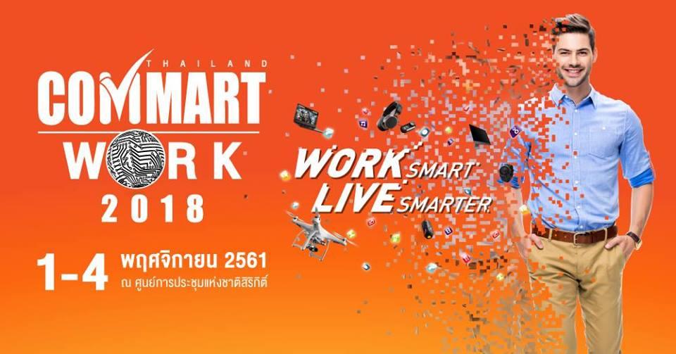 เตรียมพบกับ Commart Work มหกรรมเทคโนโลยีสุดยิ่งใหญ่ส่งท้ายปลายปี ทั้งลดและแถม