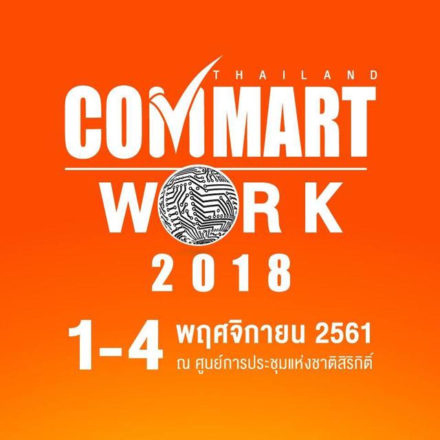 เริ่มแล้ว!! งานมหกรรมแสดงสินค้าไอที Commart Work 2018 วันที่ 1-4 พฤศจิกายน