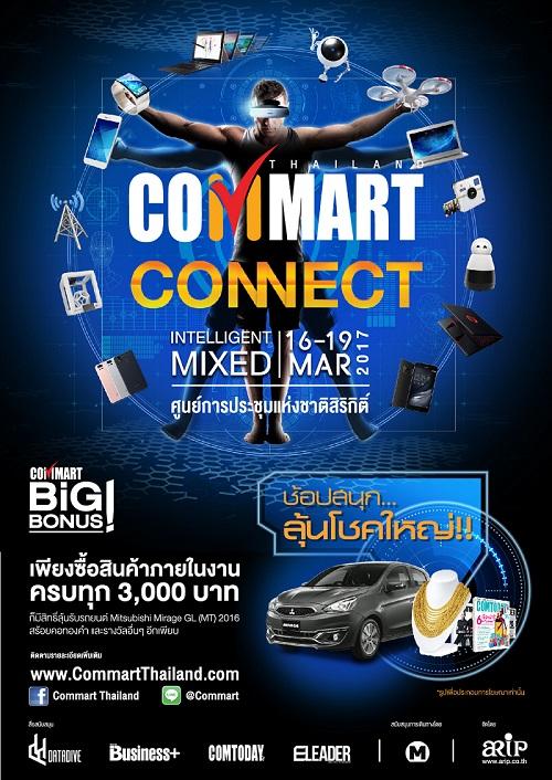 กลับมาอีกครั้งกับงาน  Commart Connect งานไอทีที่ยิ่งใหญ่ที่สุดของประเทศ 16 - 19 มีนาคม 2560
