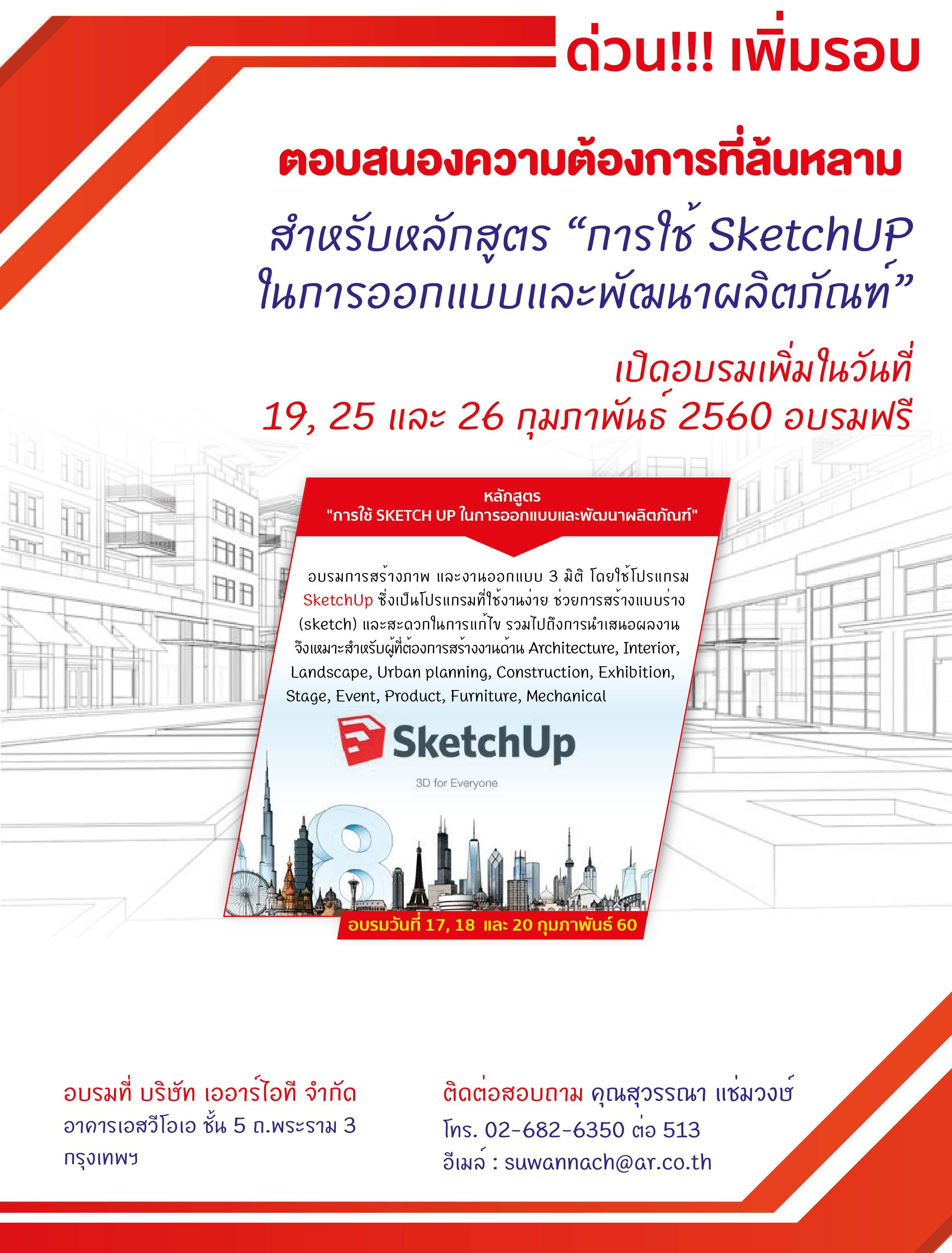 ARIT เปิดอบรมฟรี!! การใช้ Sketch UP ในการออกแบบและพัฒนาผลิตภัณฑ์