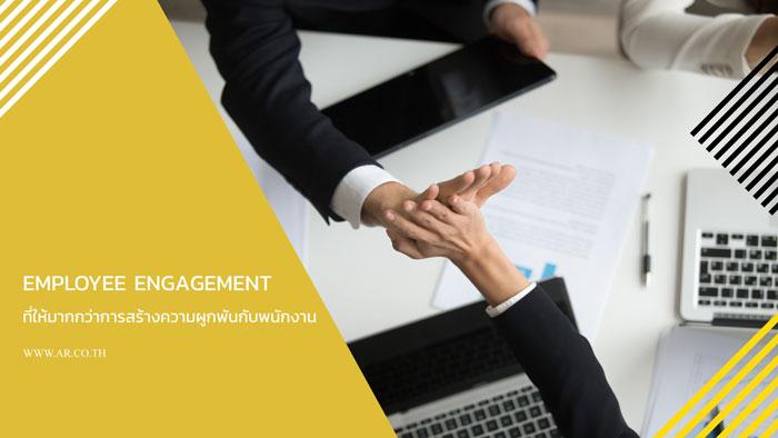 Employee Engagement : ที่ให้มากกว่าการสร้างความผูกพันกับพนักงาน