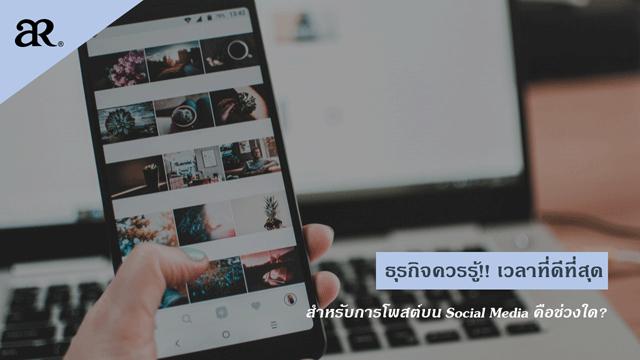 ธุรกิจควรรู้!! เวลาที่ดีที่สุด สำหรับการโพสต์บน Social Media คือช่วงใด?