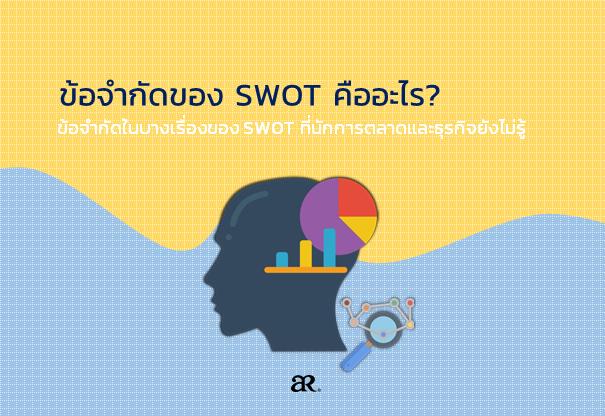 ข้อจำกัดของ SWOT คืออะไร?