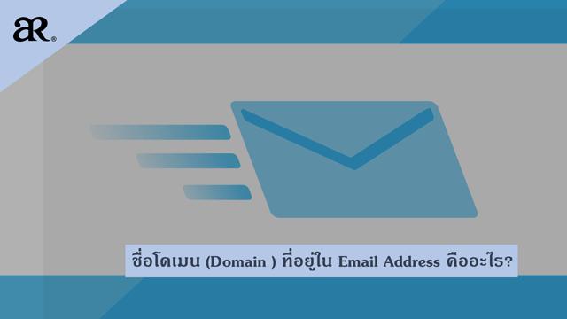 ชื่อโดเมน (Domain) ที่อยู่ใน Email Address คืออะไร?