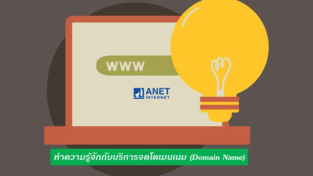 ทำความรู้จักกับบริการจดโดเมนเนม (Domain Name) จาก ANET