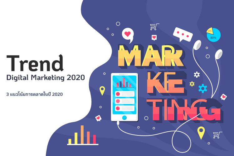 Trend Digital Marketing 2020 : 3 แนวโน้มการตลาดในปี 2020