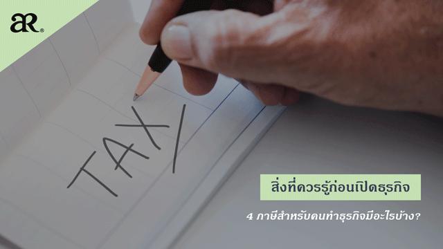 สิ่งที่ควรรู้ก่อนเปิดธุรกิจ : 4 ภาษีสำหรับคนทำธุรกิจมีอะไรบ้าง