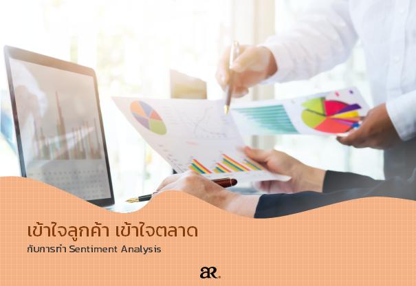 เข้าใจลูกค้า เข้าใจตลาด กับการทำ Sentiment Analysis