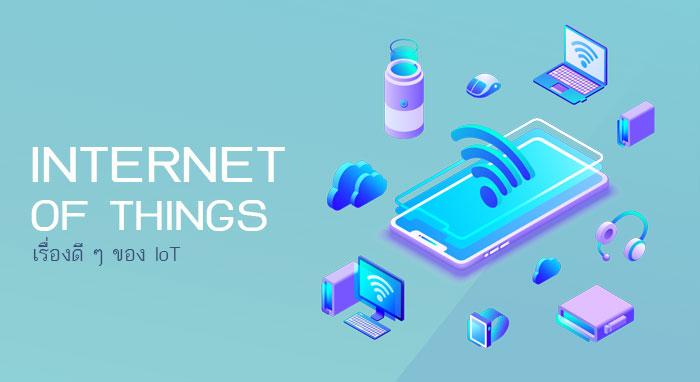 Internet of Things : เรื่องดี ๆ ของ IoT