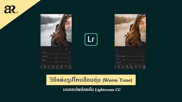 วิธีแต่งรูปโทนสีอบอุ่น (Warm Tone) บนแอปพลิเคชัน Lightroom CC