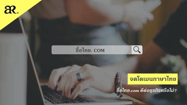 จดโดเมนภาษาไทย (ชื่อไทย.com) ดีต่อธุรกิจหรือไม่?