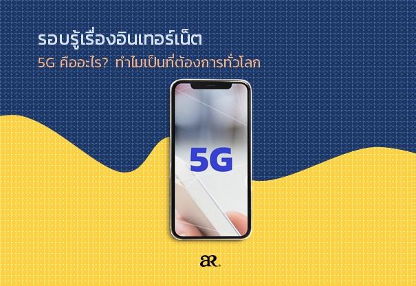 รอบรู้เรื่องอินเทอร์เน็ต : 5G คืออะไร? ทำไมเป็นที่ต้องการทั่วโลก