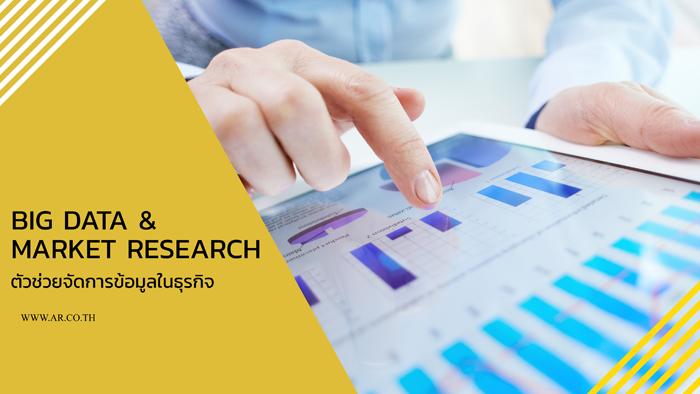 Big Data & Market Research : ตัวช่วยจัดการข้อมูลในธุรกิจ