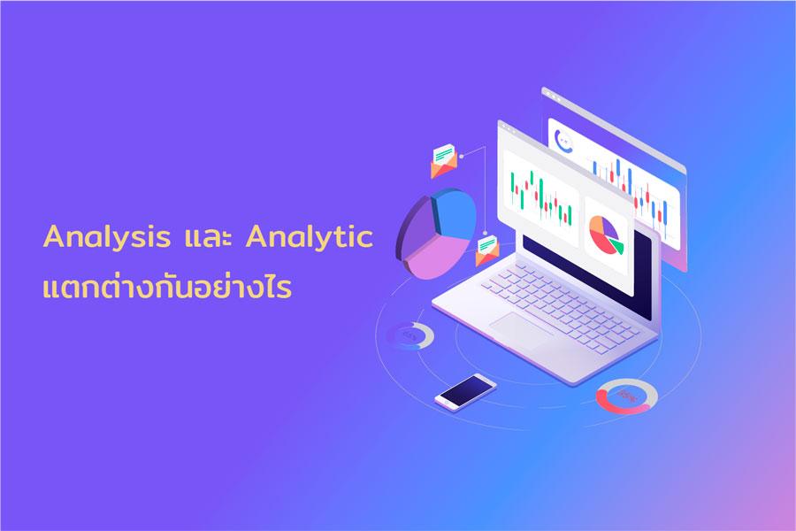 Analytic และ Analytic แตกต่างกันอย่างไร
