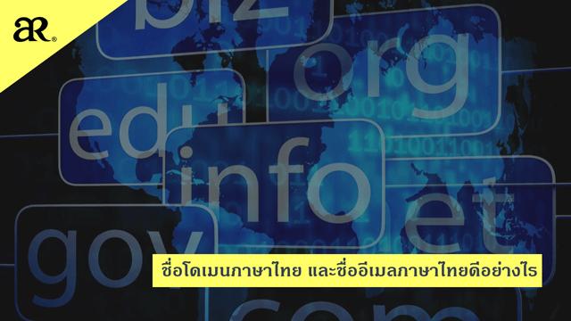 ชื่อโดเมนภาษาไทย และชื่ออีเมลภาษาไทยดีอย่างไร