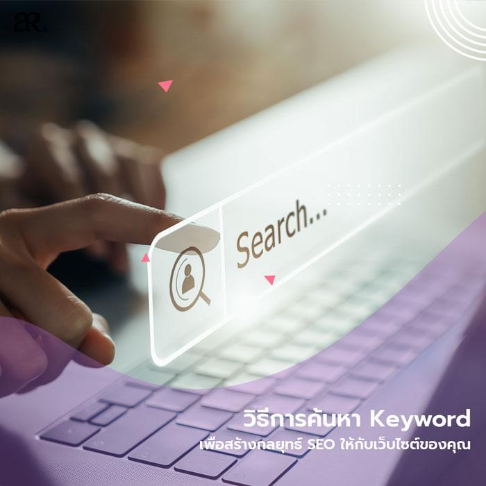 วิธีการค้นหา Keyword เพื่อสร้างกลยุทธ์ SEO ให้กับเว็บไซต์ของคุณ