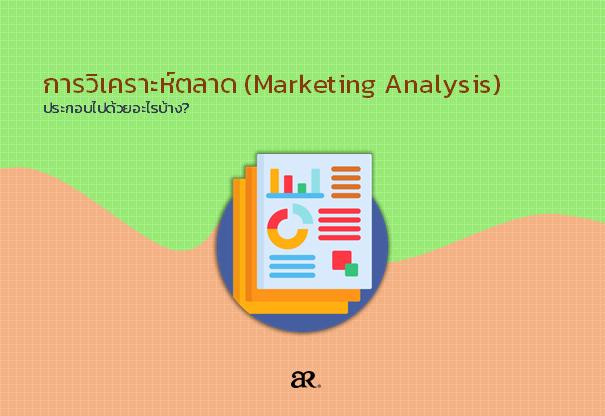 การวิเคราะห์ตลาด (Marketing Analysis) : ประกอบไปด้วยอะไรบ้าง?