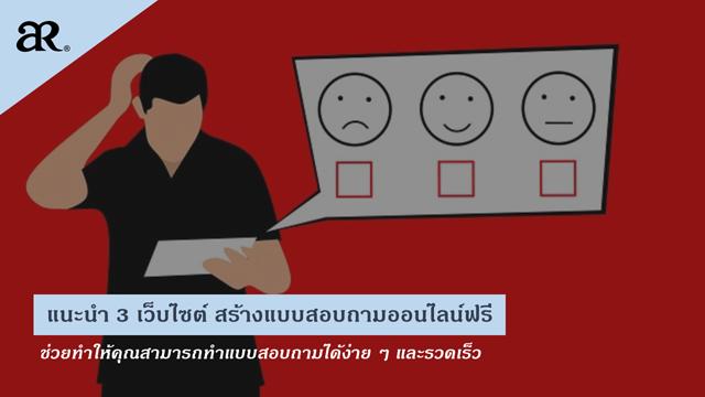 แนะนำ 3 เครื่องมือ สร้างแบบสอบถามออนไลน์ฟรี