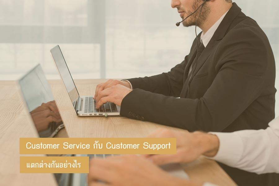 Customer Service กับ Customer Support แตกต่างกันอย่างไร