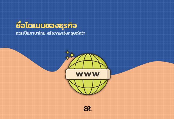 ชื่อโดเมนของธุรกิจ ควรเป็นภาษาไทย หรือภาษาอังกฤษดีกว่า