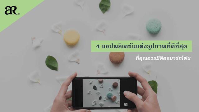 4 แอปพลิเคชันแต่งรูปภาพที่ดีที่สุด ควรมีติดสมาร์ทโฟน