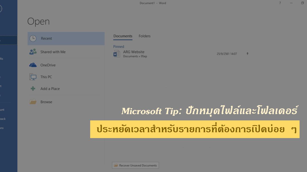 Microsoft Tip : ปักหมุดไฟล์และโฟลเดอร์ ประหยัดเวลาสำหรับรายการที่ต้องการเปิดบ่อย ๆ