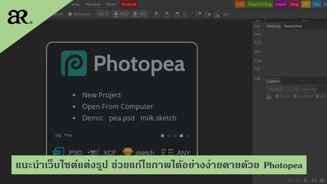 แนะนำเว็บไซต์แต่งรูป ช่วยแก้ไขภาพได้อย่างง่ายดายด้วย Photopea