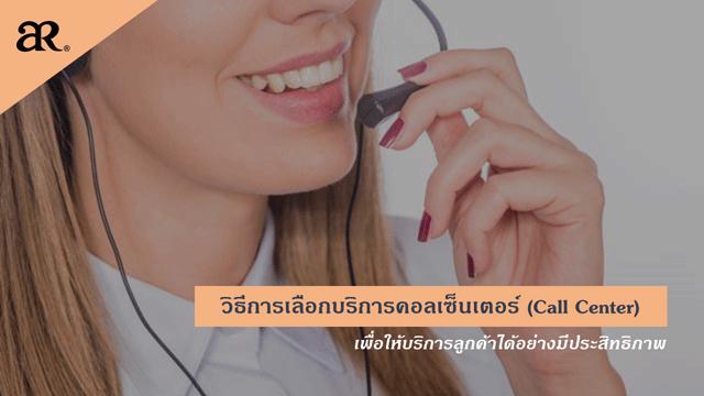 วิธีการเลือกบริการคอลเซ็นเตอร์ (Call Center) เพื่อให้บริการลูกค้าได้อย่างมีประสิทธิภาพ