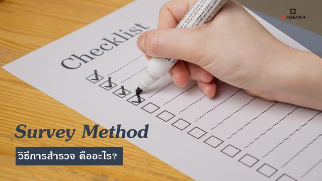 วิธีการสำรวจ (Survey Method) คืออะไร?