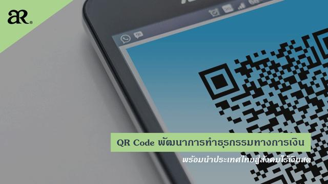 QR Code พัฒนาการทำธุรกรรมทางการเงิน พร้อมนำประเทศไทยสู่สังคมไร้เงินสด