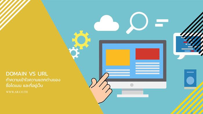 Domain vs URL : ทำความเข้าใจความแตกต่างของชื่อโดเมน และที่อยู่เว็บ