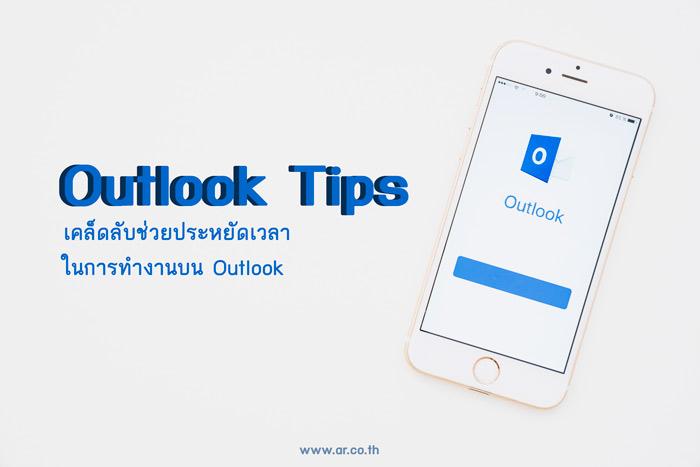 Outlook Tips : เคล็ดลับช่วยประหยัดเวลาในการทำงานบน Outlook
