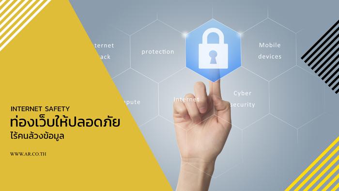 Internet safety : ท่องเว็บให้ปลอดภัย ไร้คนล้วงข้อมูล