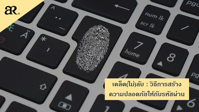 เคล็ด(ไม่)ลับ : วิธีการสร้างความปลอดภัยให้กับรหัสผ่าน
