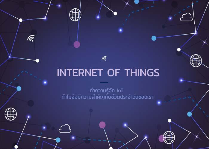 IoT กับการเปิดตัวเครือข่าย 5G ในปี 2019 จะทำให้เกิดการเปลี่ยนแปลงหรือไม่