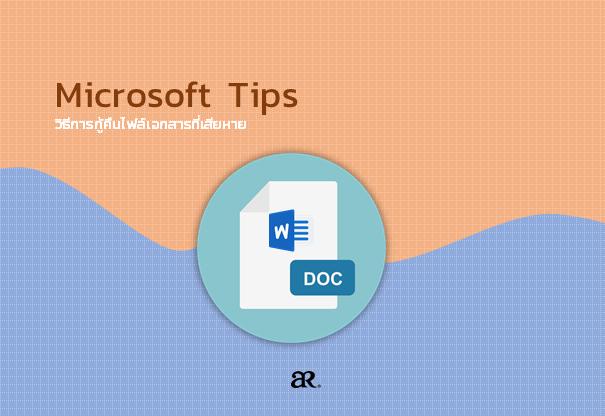 Microsoft Tips : วิธีการกู้คืนไฟล์เอกสารที่เสียหาย