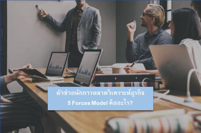 ตัวช่วยนักการตลาดวิเคราะห์ธุรกิจ : 5 Forces Model คืออะไร?