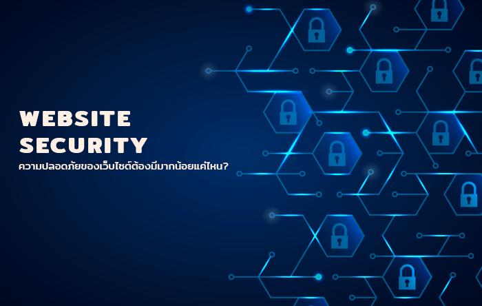 WEBSITE SECURITY : ความปลอดภัยของเว็บไซต์ต้องมีมากน้อยแค่ไหน?