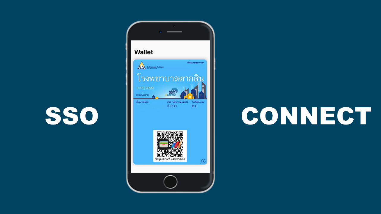 บัตรประกันสังคมยุคดิจิทัล กับ SSO CONNECT ผ่านแอปพลิเคชันบน iOS และ Android