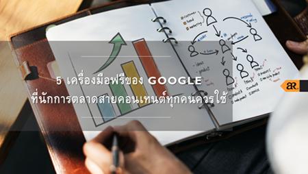 5 เครื่องมือฟรีของ Google ที่นักการตลาดสายคอนเทนต์ทุกคนควรใช้