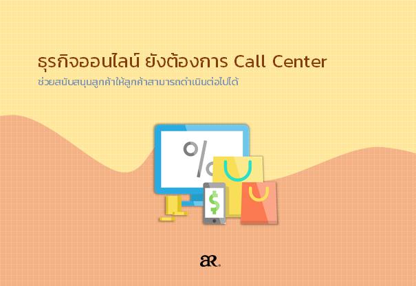วิเคราะห์คอลเซ็นเตอร์ไทย : Call Center ในธุรกิจใดได้รับความนิยมมากที่สุด