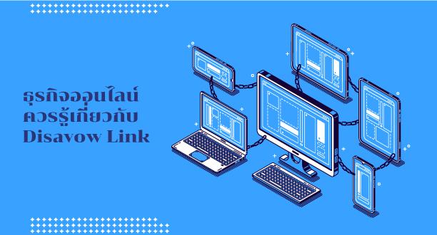 ธุรกิจออนไลน์ควรรู้เกี่ยวกับ Disavow Link