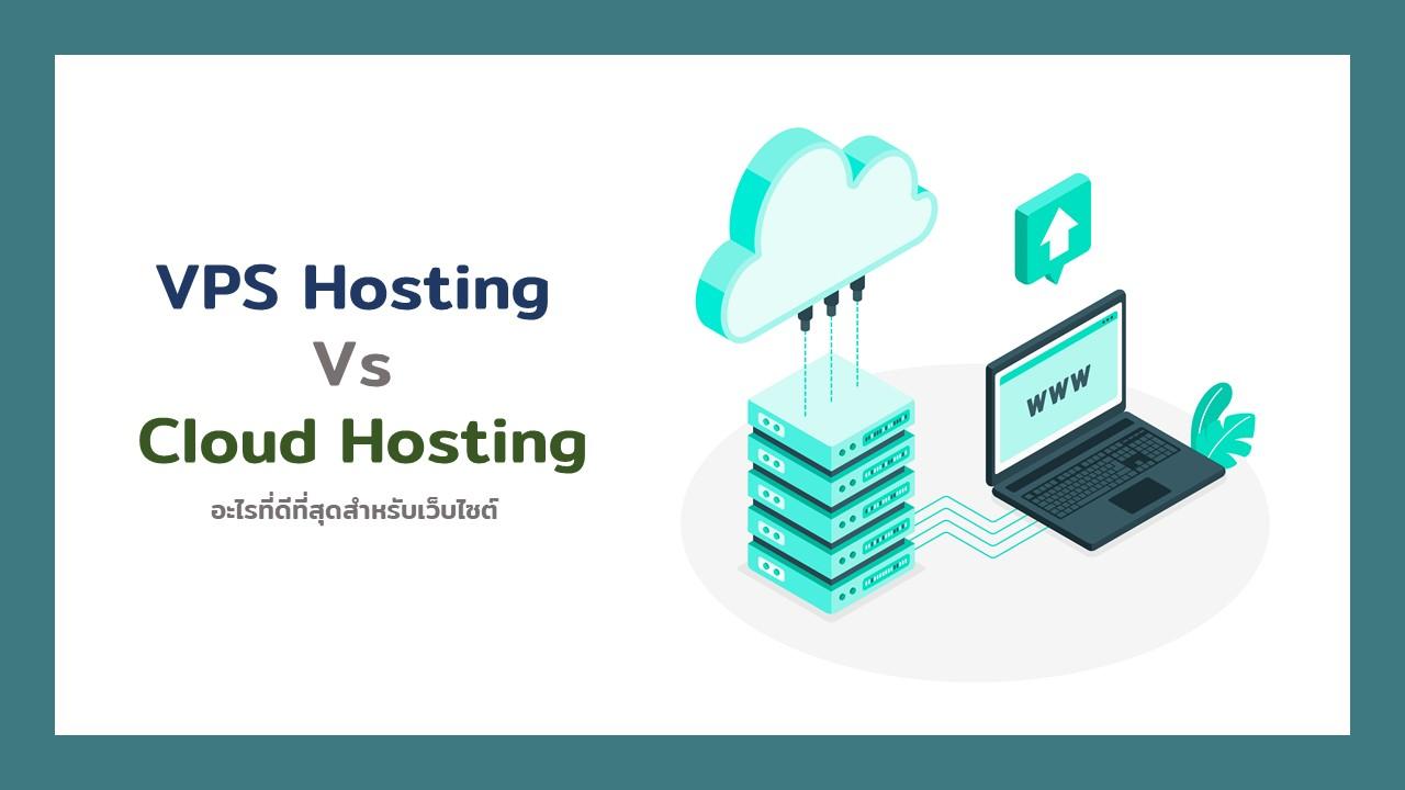 VPS Hosting กับ Cloud Hosting อะไรที่ดีที่สุดสำหรับเว็บไซต์