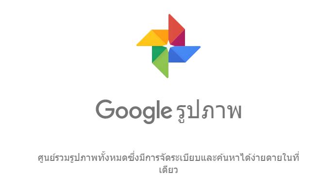 Google Photos  พื้นที่เก็บรูปภาพดิจิทัลแห่งเดียวที่ดีที่สุด