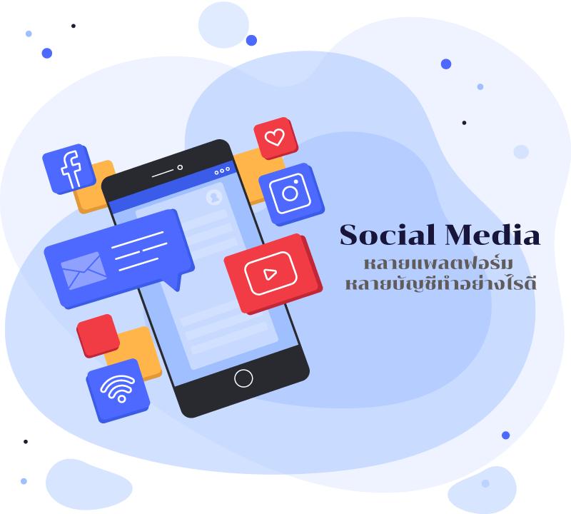 Social Media หลายแพลตฟอร์ม หลายบัญชีทำอย่างไรดี