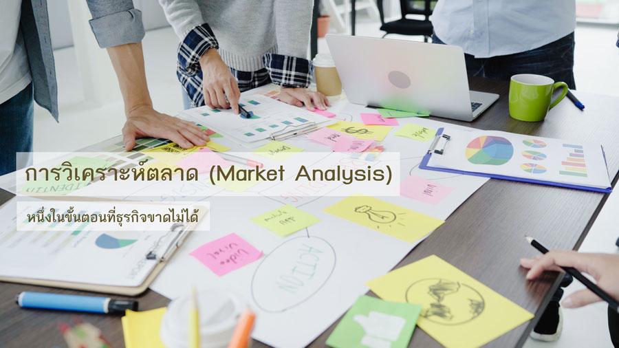 วิเคราะห์ตลาด (Market Analysis) หนึ่งในขั้นตอนที่ธุรกิจขาดไม่ได้