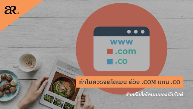 ทำไมควรจดโดเมน ด้วย .COM แทน .CO สำหรับชื่อโดเมนของเว็บไซต์