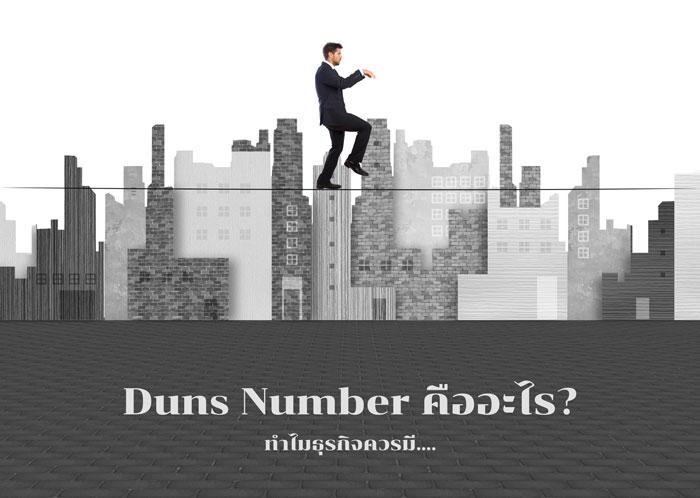 Duns Number คืออะไร ทำไมธุรกิจควรมี