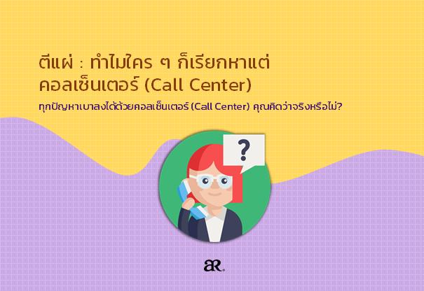 ตีแผ่ : ทำไมใคร ๆ ก็เรียกหาแต่ คอลเซ็นเตอร์ (Call Center)