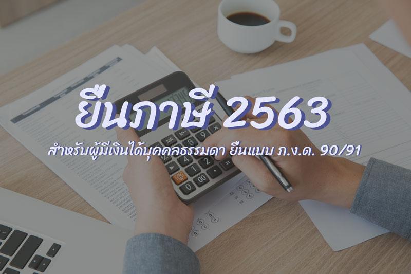 ยื่นภาษี 2563 สำหรับผู้มีเงินได้บุคคลธรรมดา ยื่นแบบ ภ.ง.ด. 90/91